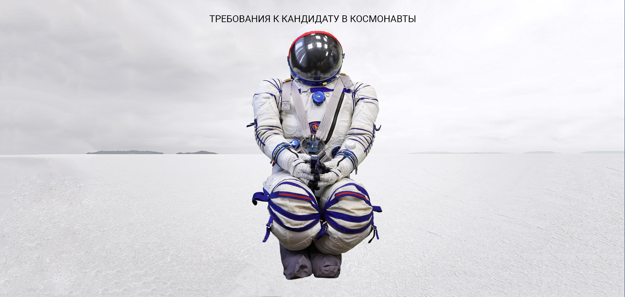 портрет современного космонавта